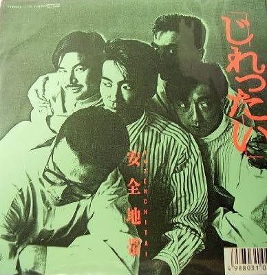 じれったい[EPレコード 7inch]