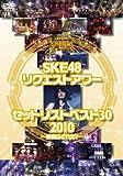 SKE48 リクエストアワー セットリストベスト30 2010 ~神曲はどれだ?~ [DVD]