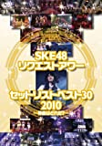 SKE48 リクエストアワー セットリストベスト30 2010 神曲はどれだ