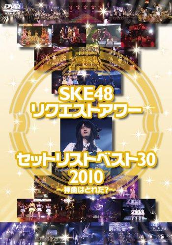 SKE48 リクエストアワー セットリストベスト30 2010 〜神曲はどれだ?〜 [DVD]