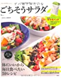 デパ地下みたいなごちそうサラダ【野菜がおいしくなるサラダバッグ付き】 (TJMOOK)