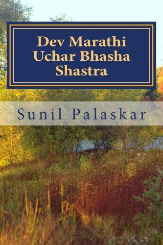 Sunil Palaskar - Dev Marathi Uchar Bhasha Shastra