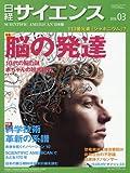 日経サイエンス 2016年 03 月号 [雑誌]