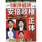 週刊 東洋経済 2013年 6/29号 [雑誌]