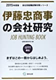 伊藤忠商事の会社研究 2015年度版―JOB HUNTING BOOK (会社別就職試験対策シリーズ)
