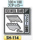 つくし工房 産業廃棄物分別標識 Cタイプ 100×100mm ステッカータイプ(裏粘着)SH-114 ロックウール吸音板