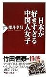 日本が好きすぎる中国人女子 (PHP新書)