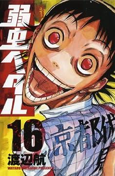 弱虫ペダル 16 (少年チャンピオン・コミックス)