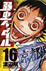 弱虫ペダル 第16巻 2011年03月08日発売