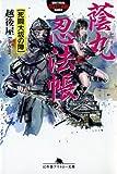 蔭丸忍法帳―死闘大坂の陣 (幻冬舎アウトロー文庫)