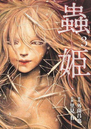 蟲姫 3 (画楽コミックス愛蔵版コミックス)
