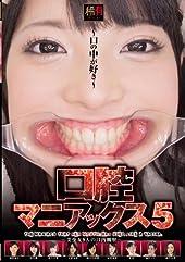 口腔マニアックス5 [DVD]
