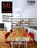 モダンリビング ML WELCOME Vol.1  木の家で暮らそう