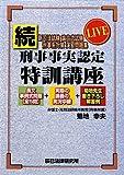 続・LIVE刑事事実認定特訓講座