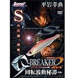 Gブレイカー2 [DVD]