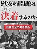 慰安婦問題はこれで決着するのか 日韓合意の先を読む (朝日新聞デジタルSELECT)
