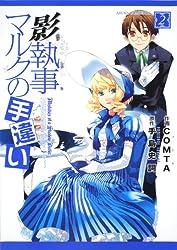 影執事マルクの手違い 第2巻 (あすかコミックスDX)