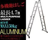 iimono117 多機能 アルミ製ハシゴ 4.7m / 多機能はしご 多機能脚立 アルミステップラダー スーパーラダー ステップラダー 梯子 兼用 脚立 きゃたつ 折りたたみ 折り畳み はしご 伸縮 洗車 庭仕事 定番 はしご 業者 プロ仕様 高所作業 イベント会場設営商品
