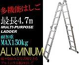 iimono117 多機能 アルミ製ハシゴ 4.7m / 多機能はしご 多機能脚立 アルミステップラダー スーパーラダー ステップラダー 梯子 兼用 脚立 きゃたつ 折りたたみ 折り畳み はしご 伸縮 洗車 庭仕事 定番 はしご 業者 プロ仕様...