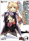 リトルバスターズ!エクスタシーSSS Vol.4 (なごみ文庫)