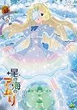 星の海のアムリ 3 <最終巻>