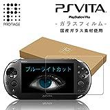 PROTAGE PlayStation Vita フィルム PCH-2000 シリーズ専用 ブルーライト カット 液晶保護 硬度9H 0.26mm 日本製素材 旭硝子 ブルーライトカット PSVita ガラスフィルム PROTAGE-PS-VITA-GLASS-BC