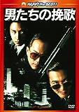 男たちの挽歌 デジタル・リマスター版 [DVD]