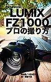 ぼろフォト解決シリーズ038 Panasonic FZ1000 プロの撮り方