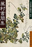 Buson letter collection (Iwanami Bunko) (1992) ISBN: 4003021029 [Japanese Import]