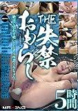 THE 失禁おもらし5時間 [DVD]