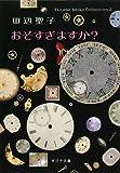 おそすぎますか?—Tanabe Seiko Collection〈2〉 (ポプラ文庫)