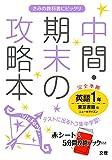 中間・期末の攻略本 東京書籍版 NEW HORIZON 英語1年