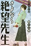 さよなら絶望先生 第13集 (13) (少年マガジンコミックス)