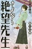 さよなら絶望先生(13) (少年マガジンコミックス)