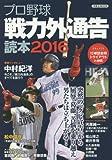 プロ野球戦力外通告読本2016 (洋泉社mook)
