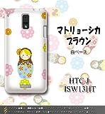 HTC J ISW13HT対応 携帯ケース【1181マトリョーシカ『ブラウン』】