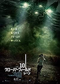 『10 クローバーフィールド・レーン』 映画前売券(ムビチケEメール送付タイプ)