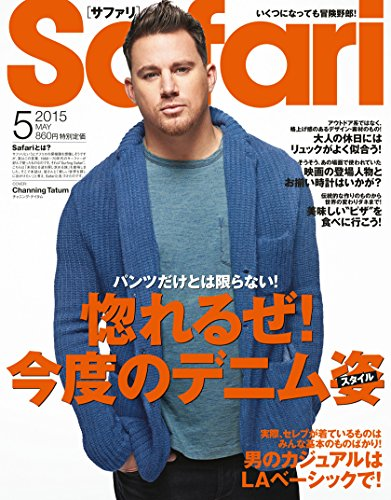 Safari(サファリ) 2015年 05 月号