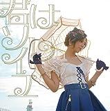 「ストライク・ザ・ブラッド OVA」 エンディングテーマ: 分島花音 /「君はソレイユ」 <通常盤> CD (1枚組)