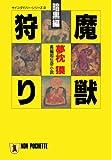 魔獣狩り・暗黒編 サイコダイバー (祥伝社文庫)