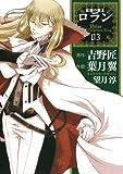 忘却の覇王 ロラン(3) (ガンガンコミックスONLINE)
