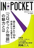 IN★POCKET 2011年 2月号