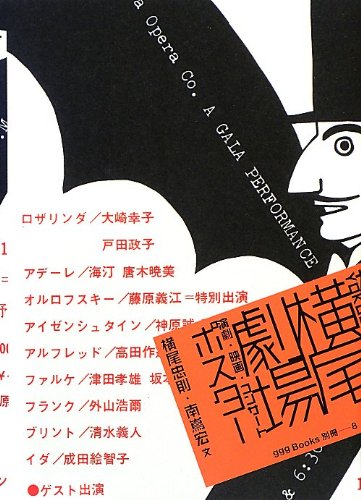 横尾劇場―演劇・映画・コンサートポスター (世界のグラフィックデザインシリーズ)