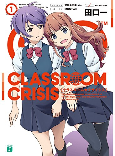 Classroom☆Crisis1 (MF文庫J)