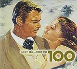 ベスト懐かしの映画音楽100