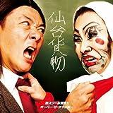 芸スクール漢組!! オーバー・ザ・ゲインボー(DVD付)(「男祭」in江ノ島ライブ映像 芸の壱)