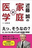 近藤誠の家庭の医学 -