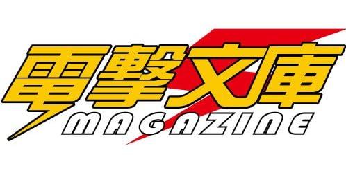 電撃文庫 MAGAZINE (マガジン) 2013年 01月号 [雑誌]
