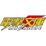 電撃文庫 MAGAZINE (マガジン) 2012年 09月号 [雑誌]