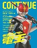 CONTINUE(コンティニュー) vol.34